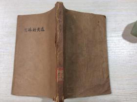 文学丛刊:远天的冰雪(靳以 著 民国三十七年版)