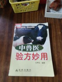 中兽医验方妙用(库存书)
