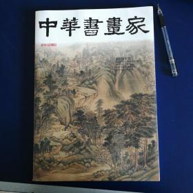 中华书画家,2018.02