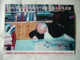 现代照片:中国五人组古书画鉴定大师杨仁恺先生鉴定张大千居士《敦煌仕女飞天图》 约32开大小