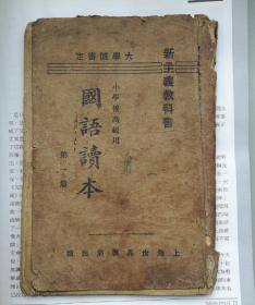 新主义教科书国语读本(小学校高级用第一册)