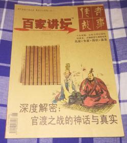 传奇故事 百家讲坛 2011.2(红版)九五品 包邮挂