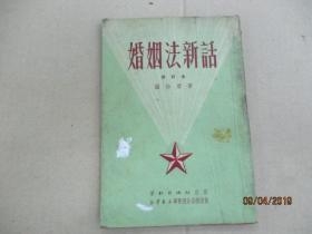 婚姻法新话  (修汀本)