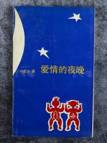 刘-湛-秋上款:诗人、《诗刊》杂志社副主编 刘希全1995年 签赠《爱情的夜晚》一册(百花文艺出版社 1994年一版一印)  HXTX103432
