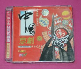 中国京剧4 戏剧VCD