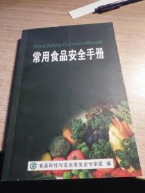 常用食品安全手册