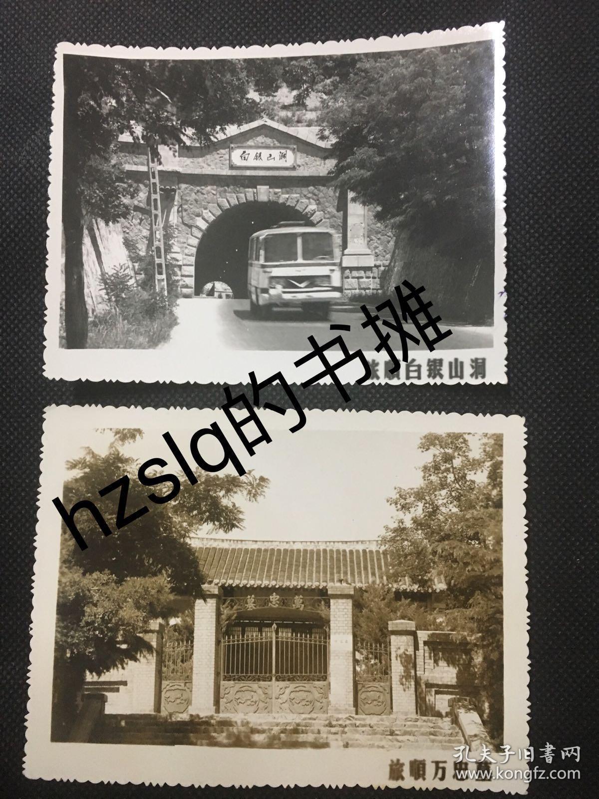 早期大连旅顺风光建筑照片2张合售、旅顺白银山洞+旅顺万忠墓,影像清晰、品质极佳(11x8.5cm)