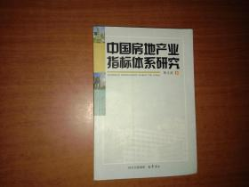 中国房地产业指标体系研究