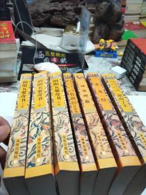 《故宫珍本丛刊》精选整理本丛书术数:《渊海子平:新刊合并官板音义评注》《水龙经》《河洛理数》《新镌京版工师雕斫正式鲁班经匠家镜》《阴阳五要奇书》上中下(共7本合售)