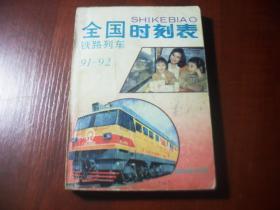 全国铁路旅客列车时刻表1991-92