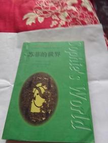 苏菲的世界<萧宝森译〉作家出版社,1997年2版4次印刷,奇书少见,看图免争议。