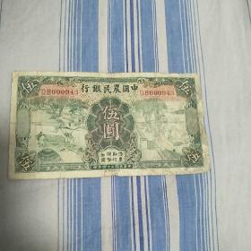 中国农民银行绿5圆