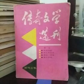 传奇文学选刊(试刊二号)