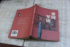 帝国军团:秦军秘史(平装16开  2005年8月2版3印  有描述有清晰书影供参考)