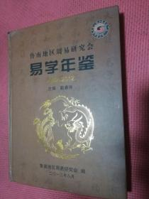 (易经)易学年鉴(鲁南地区周易研究会易学年鉴)2002--2012