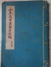 山东省中医验方汇编二(1959年群众所献祖传秘方验方