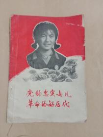 党的忠实女儿革命的好后代——记为抢救战友和国家财产英勇献身的蔺凤萍同志