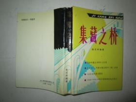 集藏之桥 徐汉华签名钤印本