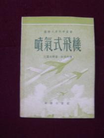 苏联大众科学丛书——喷气式飞机