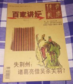 传奇故事 百家讲坛 2011.3(红版)九五品 包邮挂