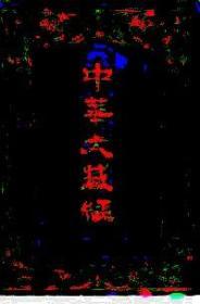 中华大藏经 (汉文部分) 第33册 (精)