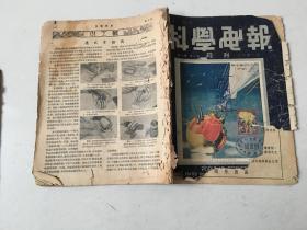 民国旧书《科学画报》1941年第七卷七期缺少第431-433及封底页