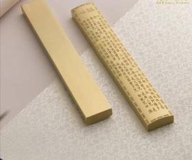 纯黄铜般若心经对镇/高端大气附赠锦盒/约1700g/一对