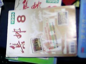 集邮1995年 第  8  期