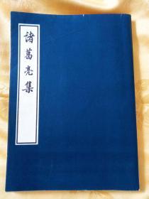 诸葛亮集 ( 1975年1版1印 )中华书局