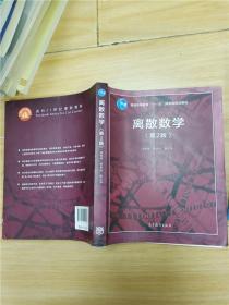 离散数学 第2版..