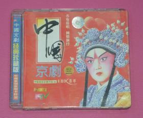 中国京剧3 戏剧VCD