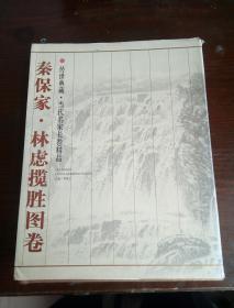 秦保家·林虑揽胜图卷