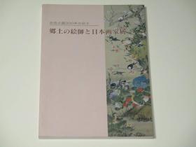 日向の国300年の彩り 郷土の絵师と日本画家展