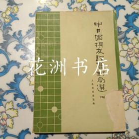 中日围棋友谊赛对局选 四