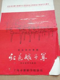 文革节目单一一文艺座谈会28周年一一红色娘子军