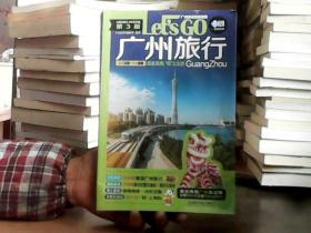 广州旅行Let's Go(第3版)