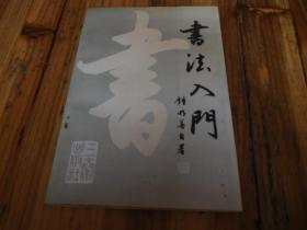 书法入门(作者签名本)