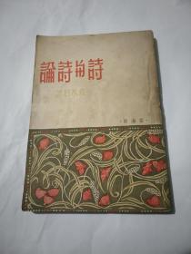 诗与诗论(民国三十五年)