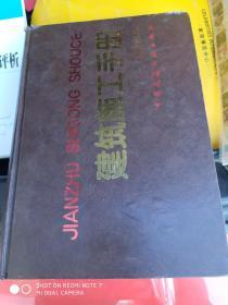 建筑施工手册:缩印本