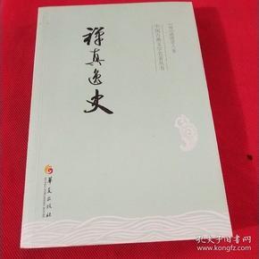 中国古典文学名著丛书:禅真逸史