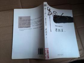中国人:理性早启的人生