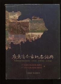 广东省古今地名词典
