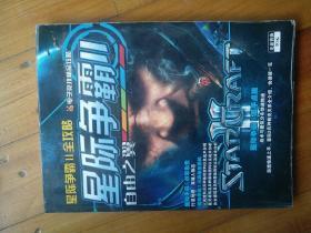 《GSL全球星际争霸2联盟2011赛季比赛专辑&实用战术大全总48篇(有光盘)》,赠送《星际争霸2全攻略自由之翼(无光盘)》