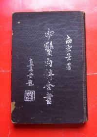 中医内科全书(下册)民国26年精装本