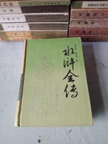 中国文学四大名著之《水浒传》