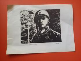 16开宣传版画 :英雄的战士 祖国的儿子(版画) 范迪宽 作