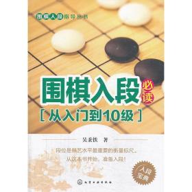 围棋入段指导丛书--围棋入段必读(从入门到10级)