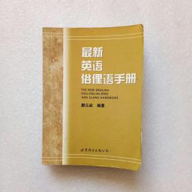 最新英语俗俚语手册