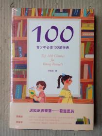 青少年必读100部经典