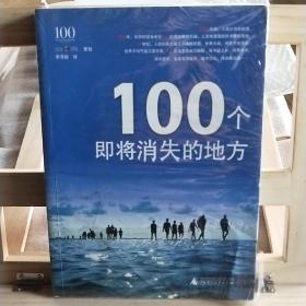 100个即将消失的地方